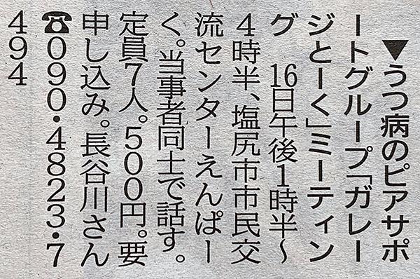 『MGプレス』2019年6月8日