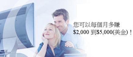 你不可不知的居家賺錢法則 - 如何讓自己有一套賺錢系統