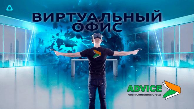 Управление бизнес проектами с помощью платформы Виртуального Офиса ADVICE