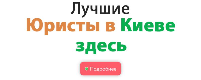 Юрист Киев