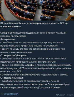 Отменили штрафы для бизнеса в период Чрезвычайной Ситуации в Украине