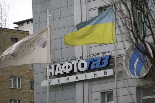 Нафтогаз України