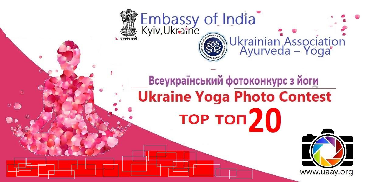 """TOP 20, photographs of """"Ukraine Yoga Photo Contest 2020″/ ТОП 20 фотографій «Всеукраїнського фотоконкурсу з Йоги – 2020»."""