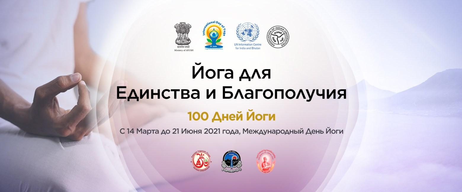 «Йога для єдності і благополуччя» 14 березня – 21 червня 2021