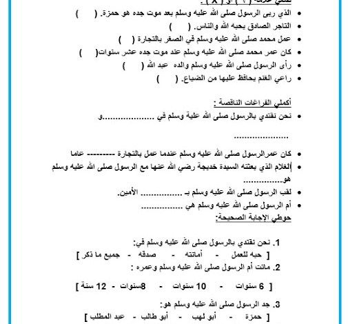 ورقة عمل درس الصادق الأمين للصف الثاني الفصل الثاني