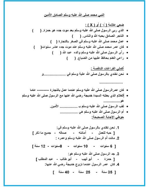كتاب الإخلاص لعمر الأشقر pdf