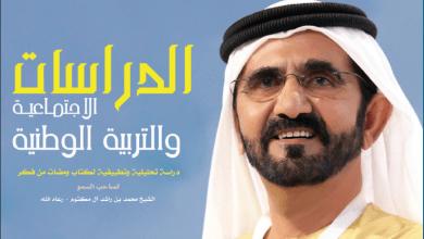 Photo of كتاب نشاط الطالب الدراسات الاجتماعية الصف الثامن الفصل الثاني