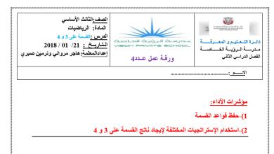 Photo of اوراق عمل رياضيات للصف الثالث مدرسة الرؤية الخاصة 2018