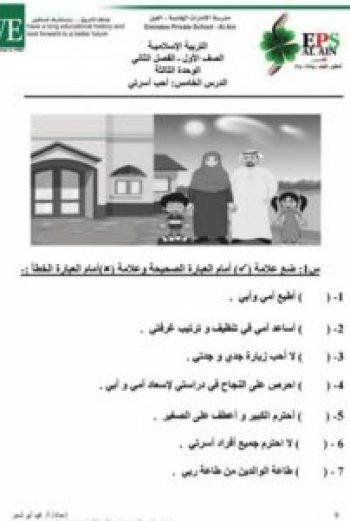 مراجعة اسلامية صف اول