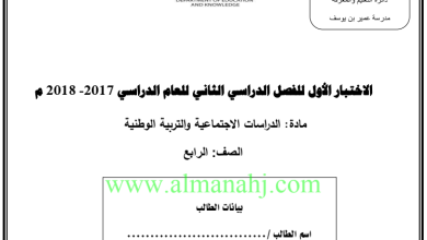 Photo of اختبار اجتماعيات الصف الرابع الفصل الثاني 2017-2018