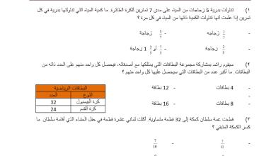 Photo of رياضيات للصف الخامس اختبار الوحدتين الثامنة والتاسعة 2017-2018
