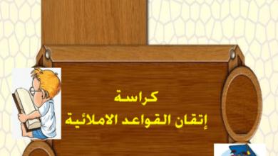 Photo of القواعد الإملائية لغة العربية للصف الثاني حتى السادس الفصل الثاني