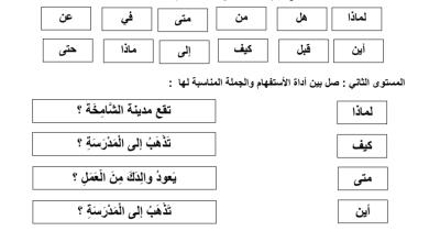 Photo of ورقة عمل لغه عربيه الصف الثالث 2017-2018