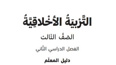 Photo of دليل المعلم التربية الاخلاقية للصف الثالث الفصل الثاني 2017-2018