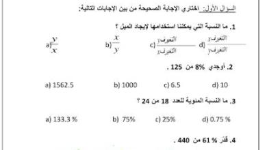 Photo of اختبار الرياضيات للصف السابع الفصل الثاني مدرسة الماسة 2017-2018