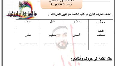 Photo of اوراق عمل لغه عربية الصف الاول