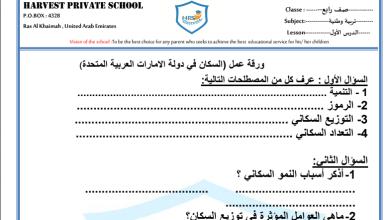Photo of ورقة عمل وطنيه الصف الرابع