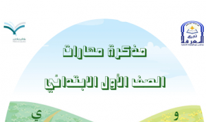 مذكرة مهارات لمادة للغة العربية الصف الاول الابتدائي للفصل الثاني