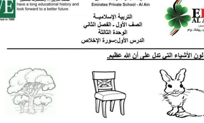 اوراق عمل اسلامية صف اول الفصل الثاني الوحده الثالثة