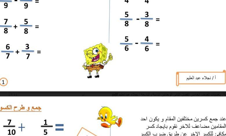مراجعة رياضيات للصف الخامس الفصل الثاني الوحدتين الثامنة والتاسعة أ نجلاء عبدالعليم