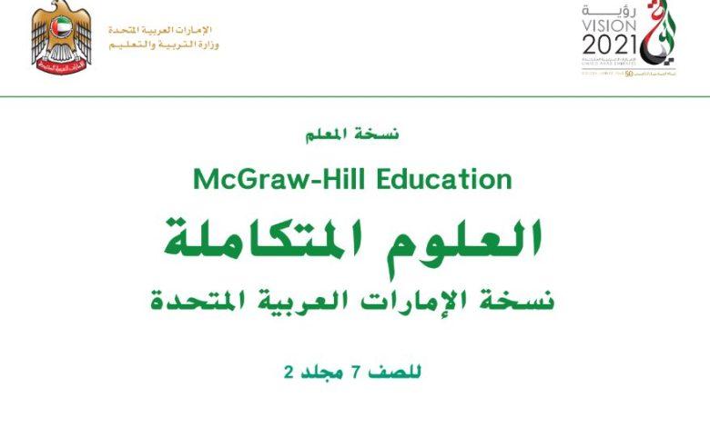دليل المعلم علوم للصف السابع الفصل الثاني مجلد 2