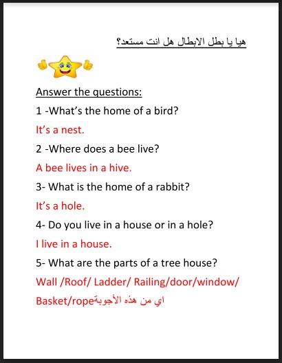 أوراق عمل الوحدة 8 مع الإجابات اللغة الإنجليزية للصف الثالث فصل ثالث