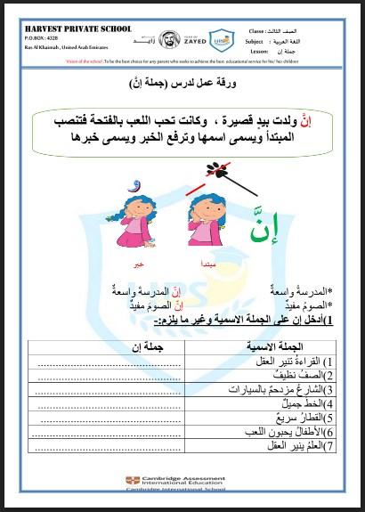 ورق عمل رائع لدرس جملة إن وأخواتها اللغة العربية الصف الثالث الفصل الثالث