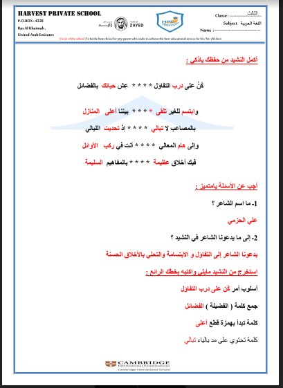 تدريبات على نشيد درب التفاؤل لغة عربية صف ثالث فصل ثالث