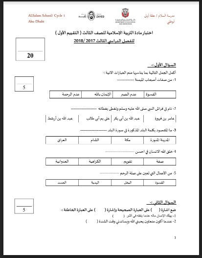 التقويم الأول تربية اسلامية للصف الثالث الفصل الثالث