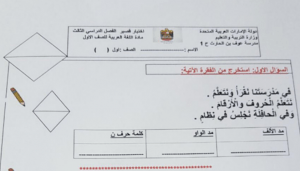 نموذج اختبار قصير لغة عربية الفصل الثالث الصف الاول