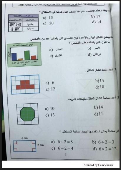 امتحان نهاية الفصل الثالث 2017 رياضيات صف ثالث