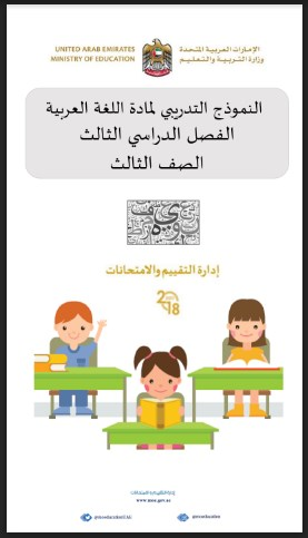 النموذج التدريبي في مادة اللغة العربية الفصل الثالث الصف الثالث