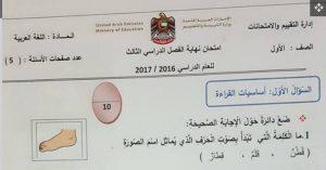 امتحان نهاية الفصل الدراسي الثالث 2017 في اللغة العربية للصف الاول