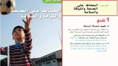 Photo of دليل المعلم علوم الوحدة الثانية فصل أول صف رابع