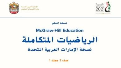 Photo of دليل المعلم رياضيات فصل أول صف ثالث