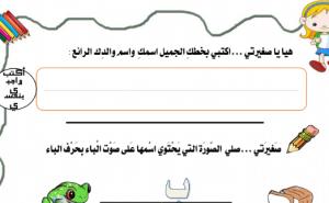 مذكرة عمل لغة عربية فصل أول صف أول