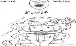 مذكرة لمراجعة الحروف لغة عربية فصل أول صف أول