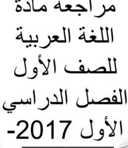 مراجعة مادة اللغة العربية للفصل الأول الصف الأول