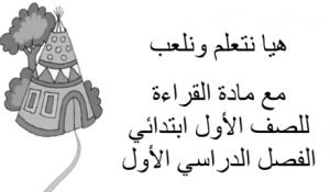 أوراق عمل في القراءة لمادة اللغة العربية فصل أول صف أول