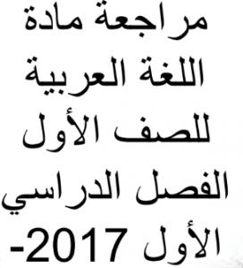 أوراق مراجعة ثانية في مادة اللغة العربية فصل أول صف أول