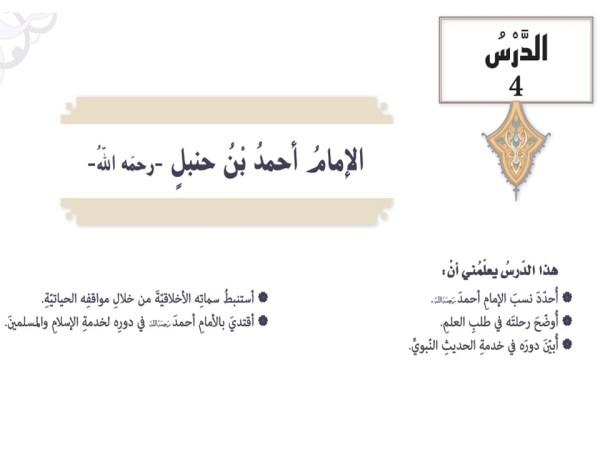 حل درس الإمام أحمد بن حنبل