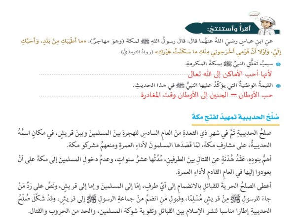 حل درس فتح مكة