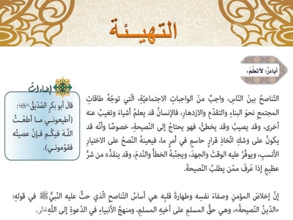 حل درس التناصح في الإسلام