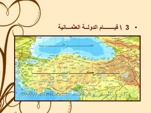 حل درس الدولة العثمانية