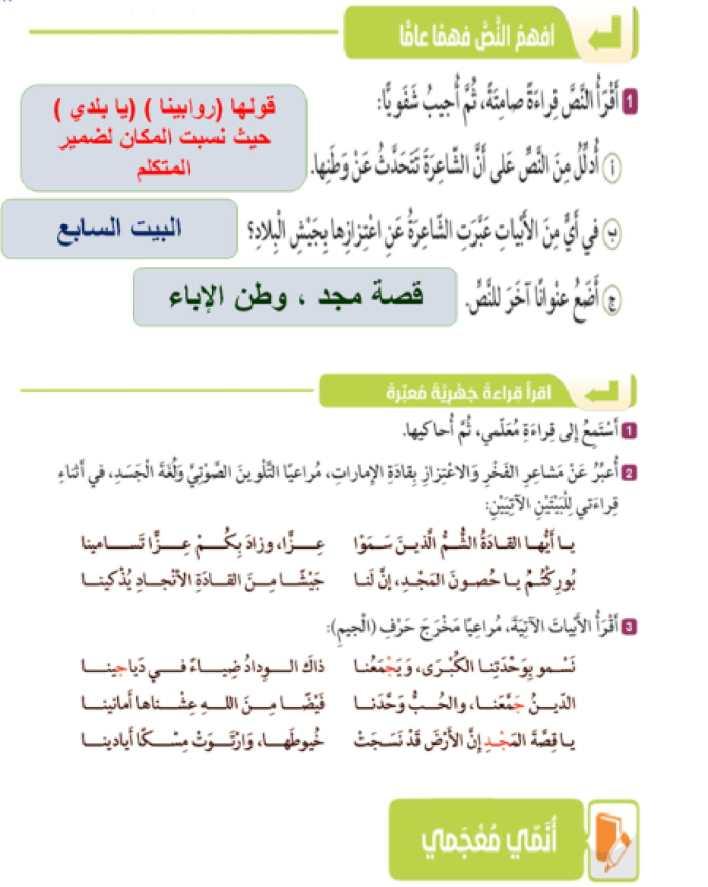 اجابة درس اشراقة وطن لغة عربية