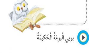 كتاب الطالب الجديد 2018  لغة عربية صف أول فصل أول