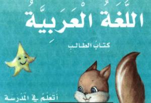كتاب الطالب لغة عربية صف أول فصل أول