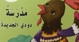 حرف الدال - مدرسة دودي الجديدة - صف أول فصل أول