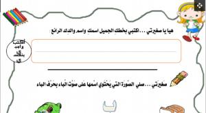 مذكرة عمل لغة عربية صف أول فصل أول