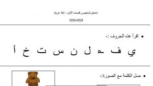 اختبار تشخيصي لمادة اللغة العربية الصف الاول الفصل الاول
